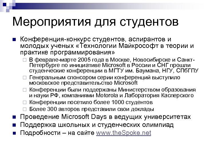 Мероприятия для студентов n Конференция-конкурс студентов, аспирантов и молодых ученых «Технологии Майкрософт в теории