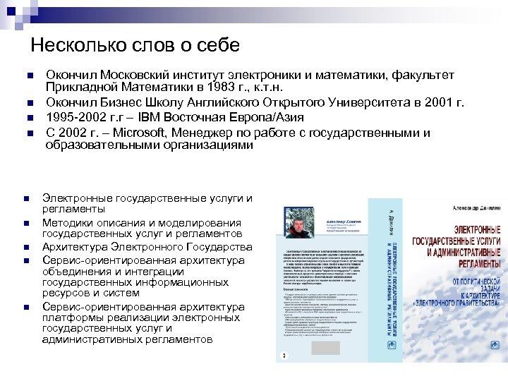 Несколько слов о себе n n n n n Окончил Московский институт электроники и