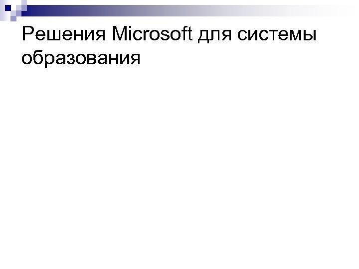 Решения Microsoft для системы образования