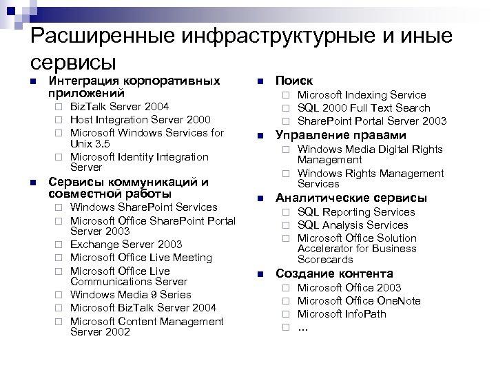 Расширенные инфраструктурные и иные сервисы n Интеграция корпоративных приложений Biz. Talk Server 2004 Host
