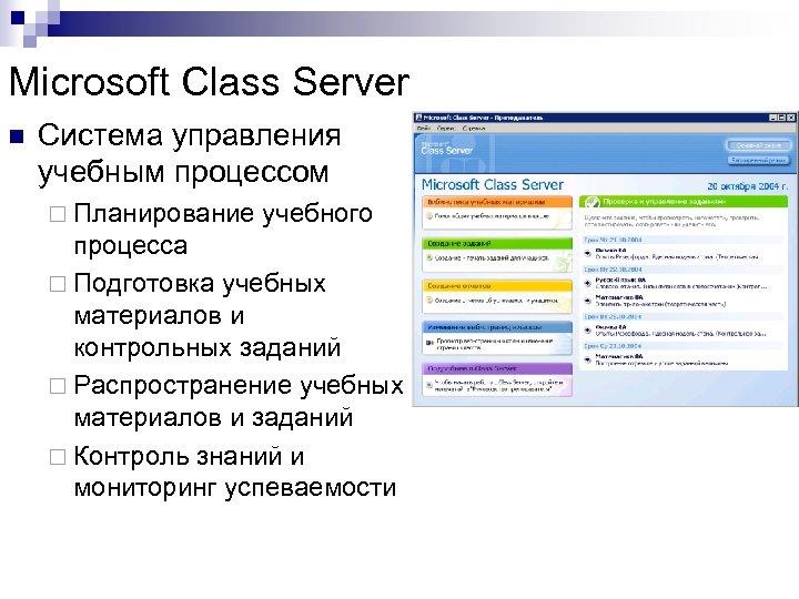 Microsoft Class Server n Система управления учебным процессом ¨ Планирование учебного процесса ¨ Подготовка