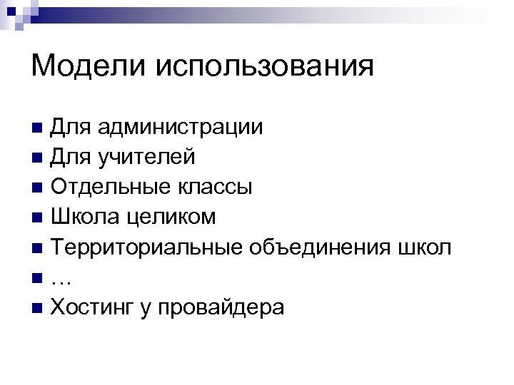 Модели использования Для администрации n Для учителей n Отдельные классы n Школа целиком n