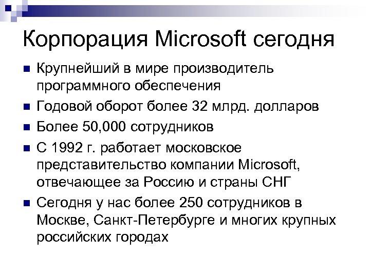 Корпорация Microsoft сегодня n n n Крупнейший в мире производитель программного обеспечения Годовой оборот