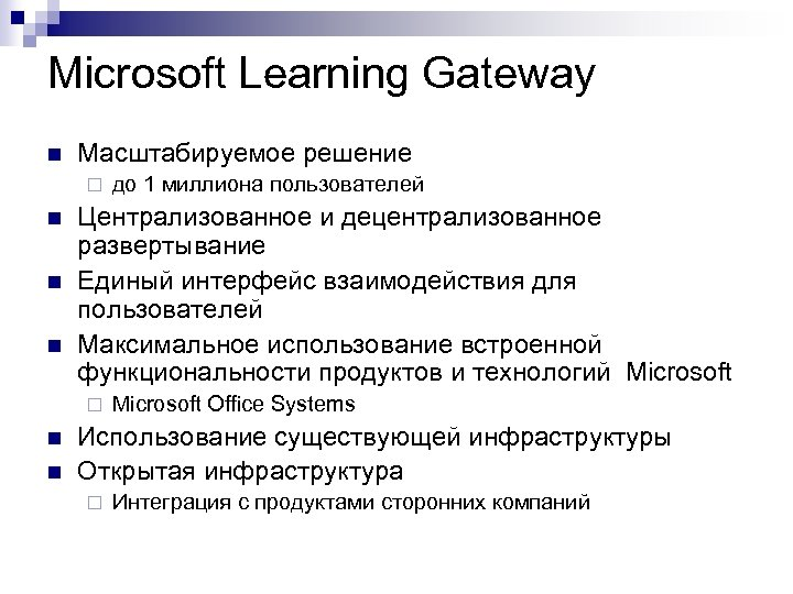 Microsoft Learning Gateway n Масштабируемое решение ¨ n n n Централизованное и децентрализованное развертывание