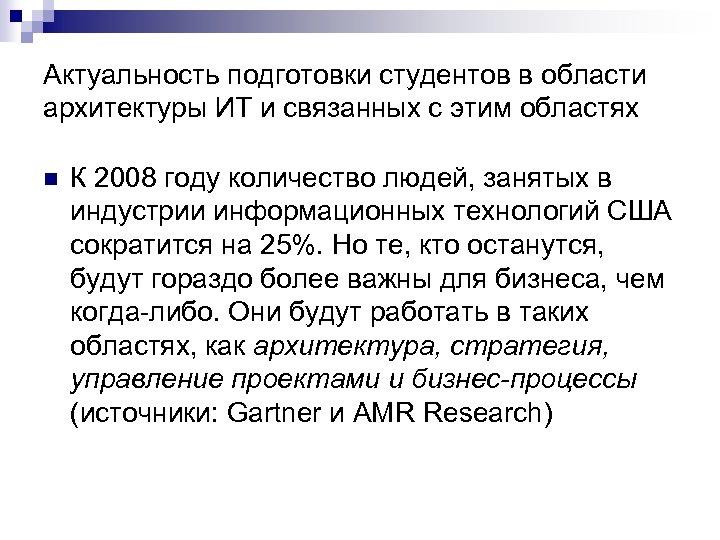 Актуальность подготовки студентов в области архитектуры ИТ и связанных с этим областях n К