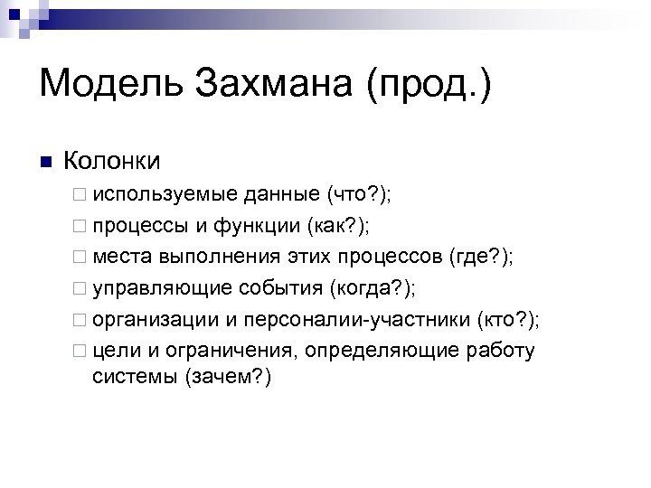 Модель Захмана (прод. ) n Колонки ¨ используемые данные (что? ); ¨ процессы и