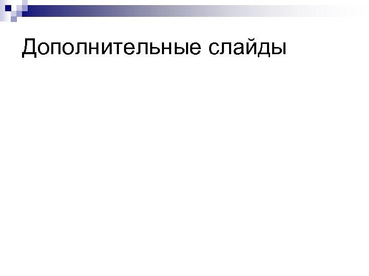 Дополнительные слайды