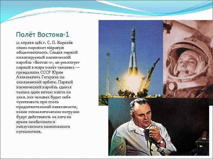 Полёт Востока-1 12 апреля 1961 г. С. П. Королёв снова поражает мировую общественность. Создав