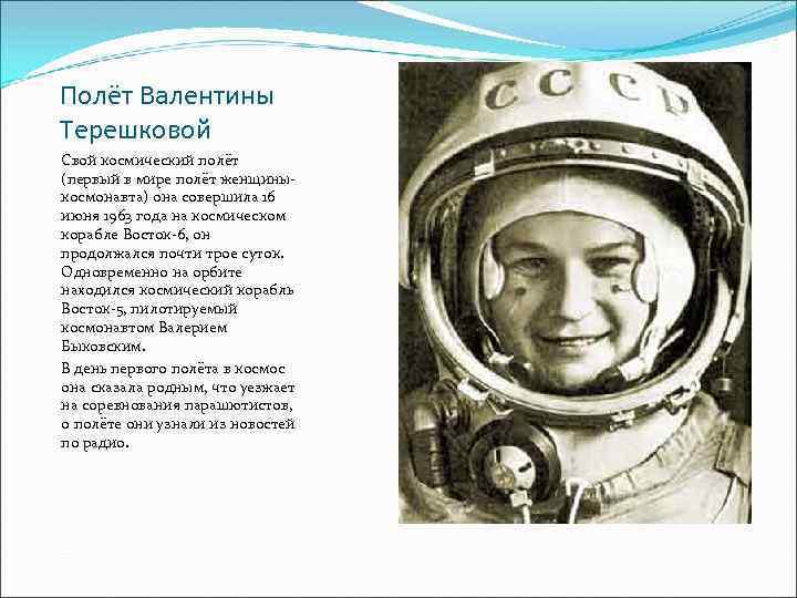 Полёт Валентины Терешковой Свой космический полёт (первый в мире полёт женщиныкосмонавта) она совершила 16