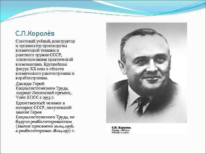 С. П. Королёв Советский учёный, конструктор и организатор производства космической техники и ракетного оружия