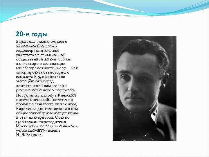 20 -е годы В 1921 году познакомился с лётчиками Одесского гидроотряда и активно участвовал