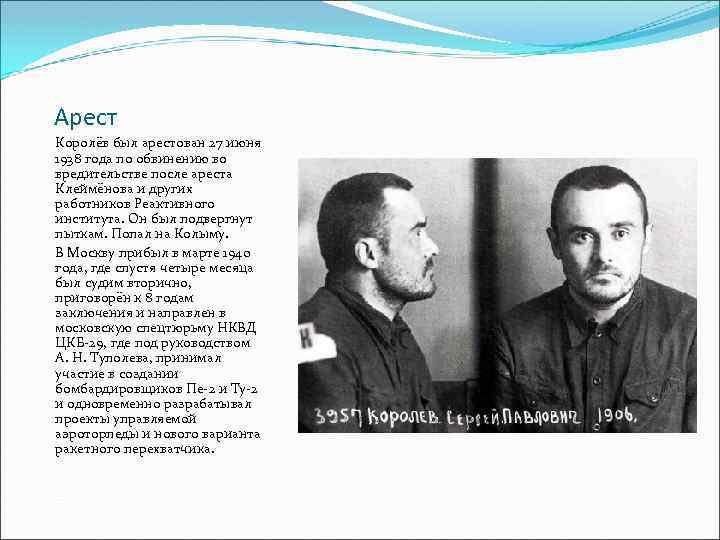 Арест Королёв был арестован 27 июня 1938 года по обвинению во вредительстве после ареста