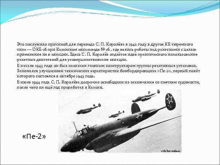 Это послужило причиной для перевода С. П. Королёва в 1942 году в другое КБ
