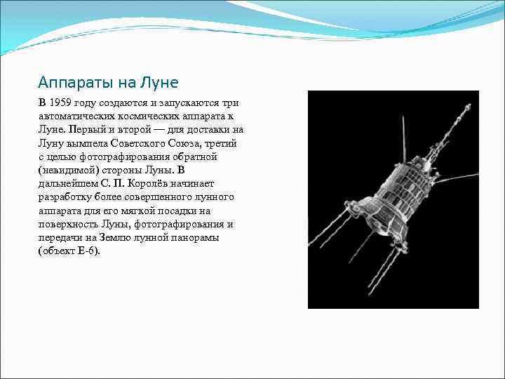 Аппараты на Луне В 1959 году создаются и запускаются три автоматических космических аппарата к