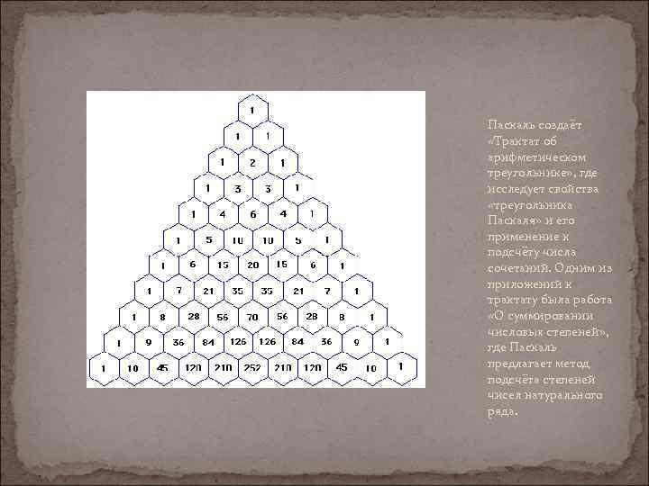 Паскаль создаёт «Трактат об арифметическом треугольнике» , где исследует свойства «треугольника Паскаля» и его