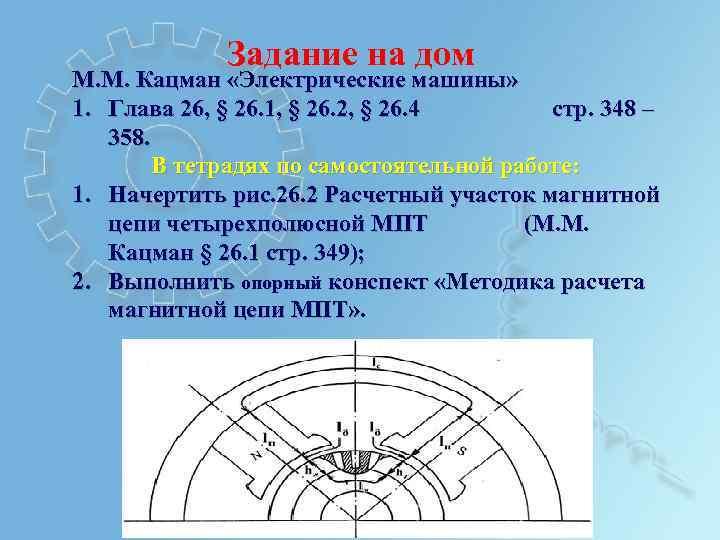 Задание на дом М. М. Кацман «Электрические машины» 1. Глава 26, § 26. 1,