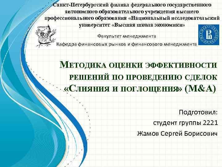 Санкт-Петербургский филиал федерального государственного автономного образовательного учреждения высшего профессионального образования «Национальный исследовательский университет «Высшая