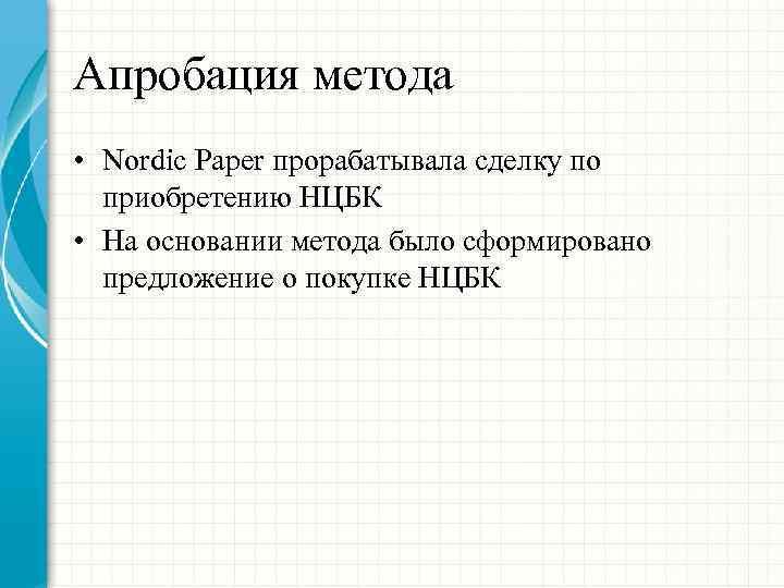 Апробация метода • Nordic Paper прорабатывала сделку по приобретению НЦБК • На основании метода