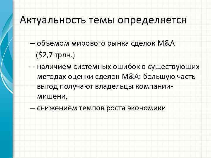 Актуальность темы определяется – объемом мирового рынка сделок M&A ($2, 7 трлн. ) –