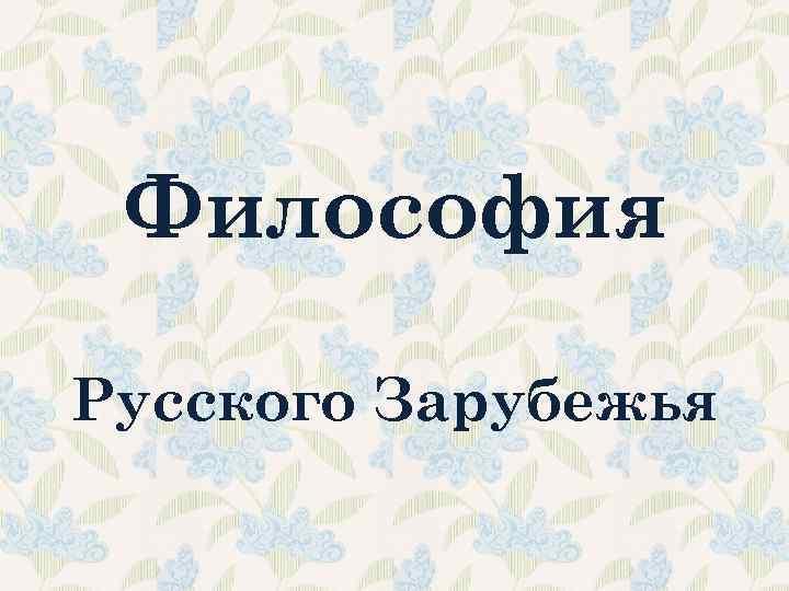 Философия Русского Зарубежья
