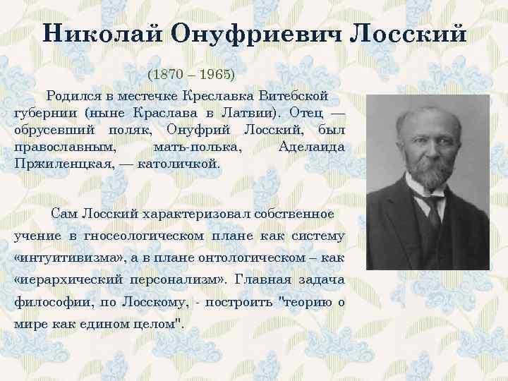 Николай Онуфриевич Лосский (1870 – 1965) Родился в местечке Креславка Витебской губернии (ныне Краслава