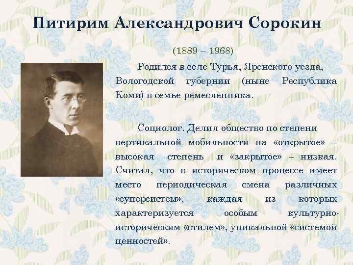 Питирим Александрович Сорокин (1889 – 1968) Родился в селе Турья, Яренского уезда, Вологодской губернии