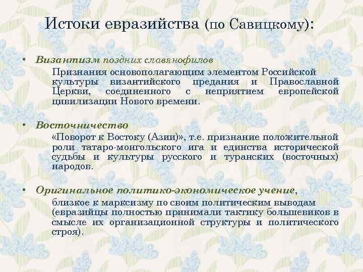 Истоки евразийства (по Савицкому): • Византизм поздних славянофилов Признания основополагающим элементом Российской культуры византийского