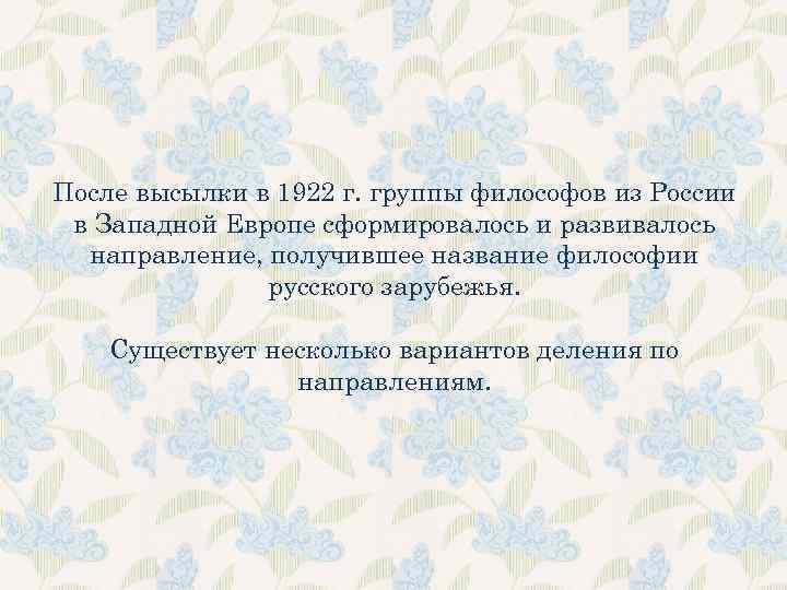 После высылки в 1922 г. группы философов из России в Западной Европе сформировалось и