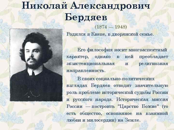 Николай Александрович Бердяев (1874 — 1948) Родился в Киеве, в дворянской семье. Его философия