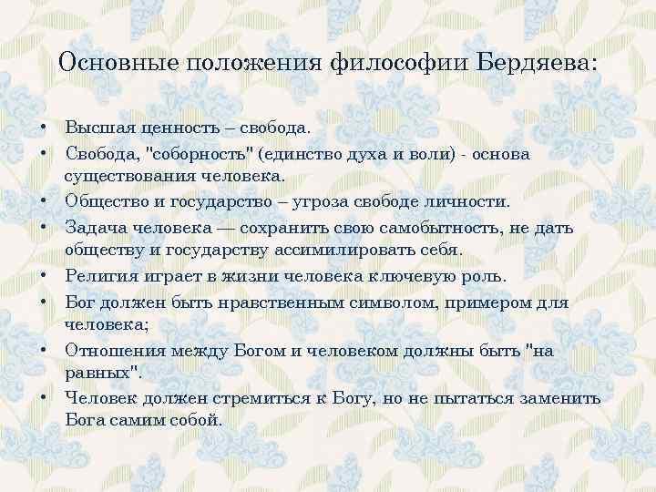 Основные положения философии Бердяева: • Высшая ценность – свобода. • Свобода,