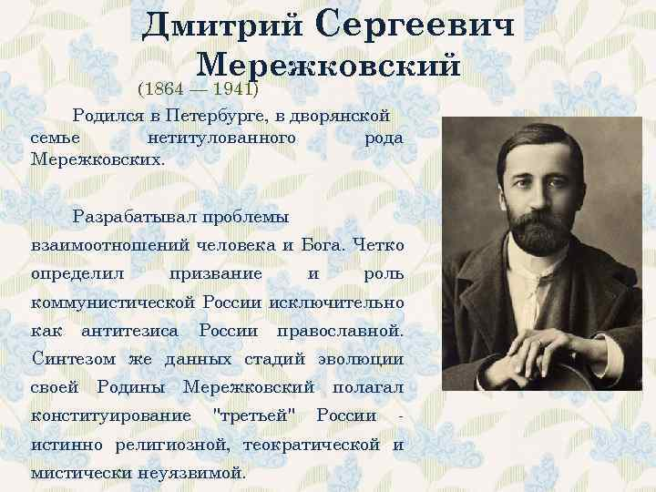 Дмитрий Сергеевич Мережковский (1864 — 1941) Родился в Петербурге, в дворянской семье нетитулованного рода