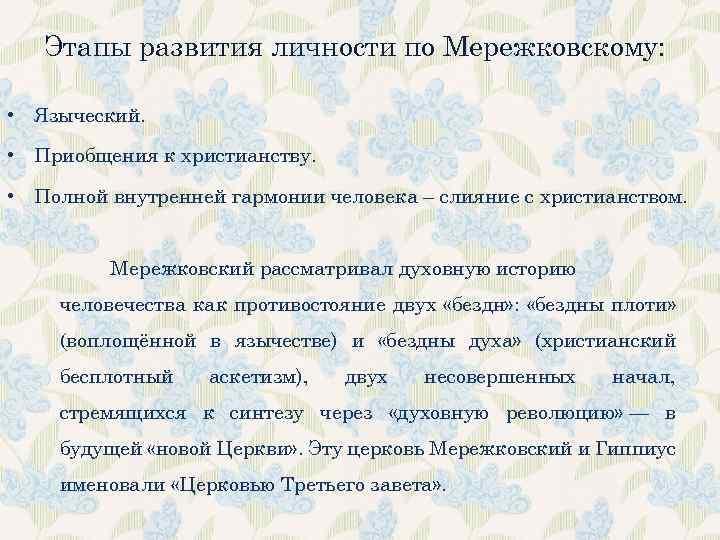 Этапы развития личности по Мережковскому: • Языческий. • Приобщения к христианству. • Полной внутренней