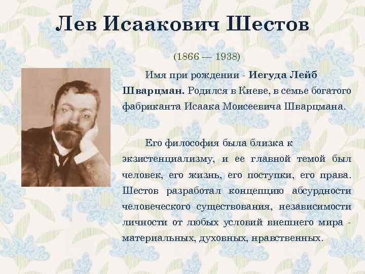 Лев Исаакович Шестов (1866 — 1938) Имя при рождении - Иегуда Лейб Шварцман. Родился