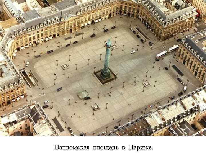 Вандомская площадь в Париже.