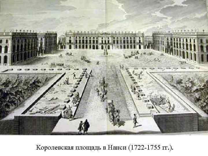 Королевская площадь в Нанси (1722 -1755 гг. ).