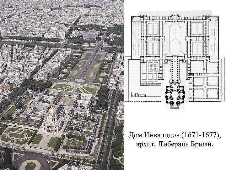 Дом Инвалидов (1671 -1677), архит. Либераль Брюан.
