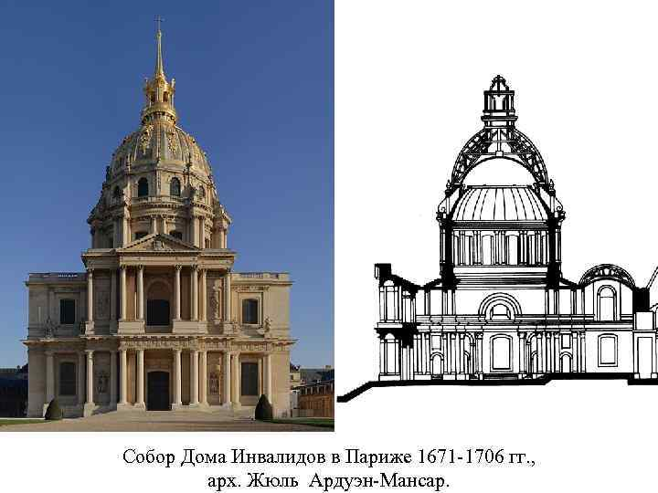Собор Дома Инвалидов в Париже 1671 -1706 гг. , арх. Жюль Ардуэн-Мансар.