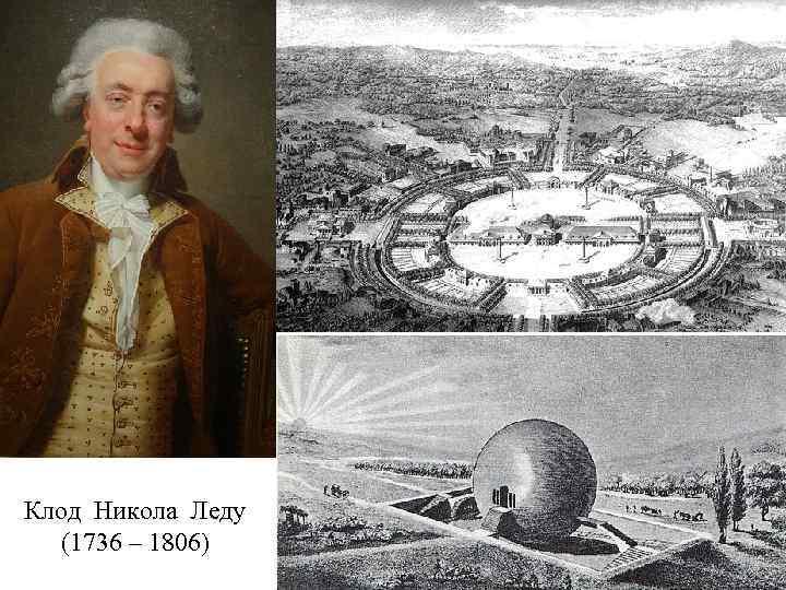 Клод Никола Леду (1736 – 1806)