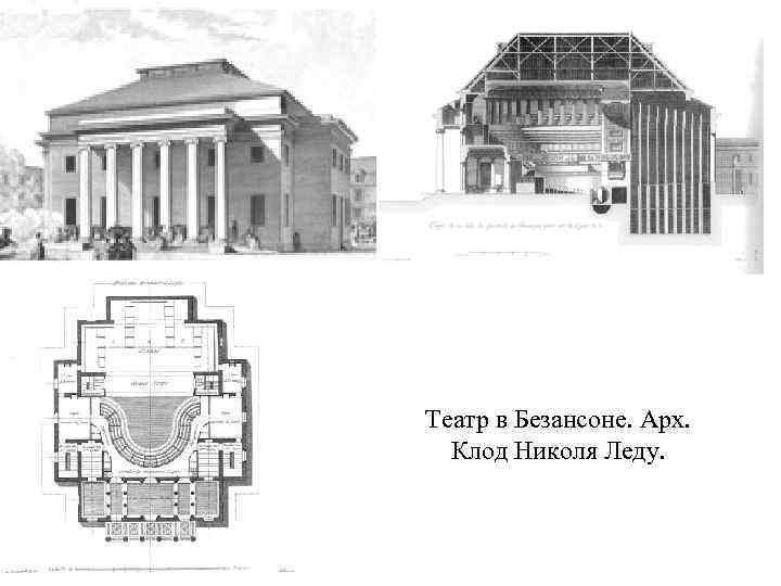 Театр в Безансоне. Арх. Клод Николя Леду.