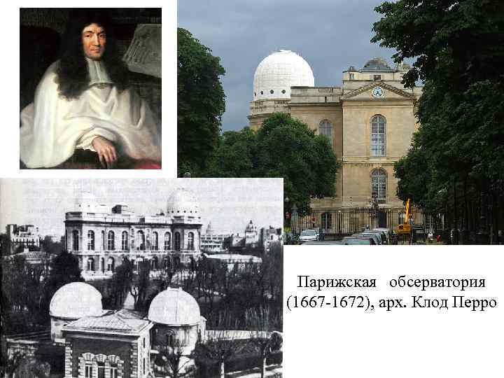 Парижская обсерватория (1667 -1672), арх. Клод Перро