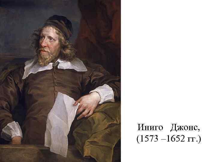 Иниго Джонс, (1573 – 1652 гг. )