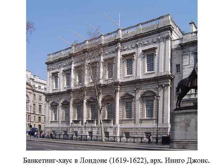 Банкетинг-хаус в Лондоне (1619 -1622), арх. Иниго Джонс.