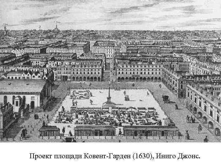Проект площади Ковент-Гарден (1630), Иниго Джонс.