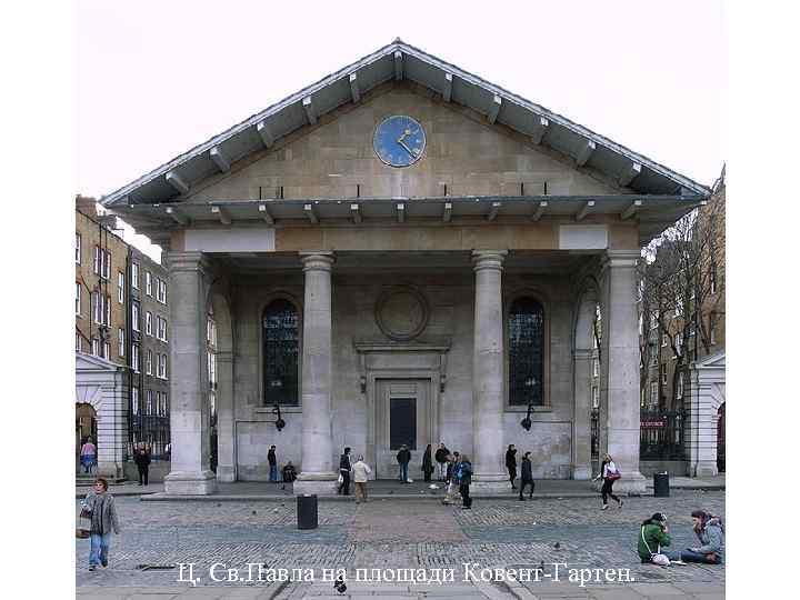 Ц. Св. Павла на площади Ковент-Гартен.