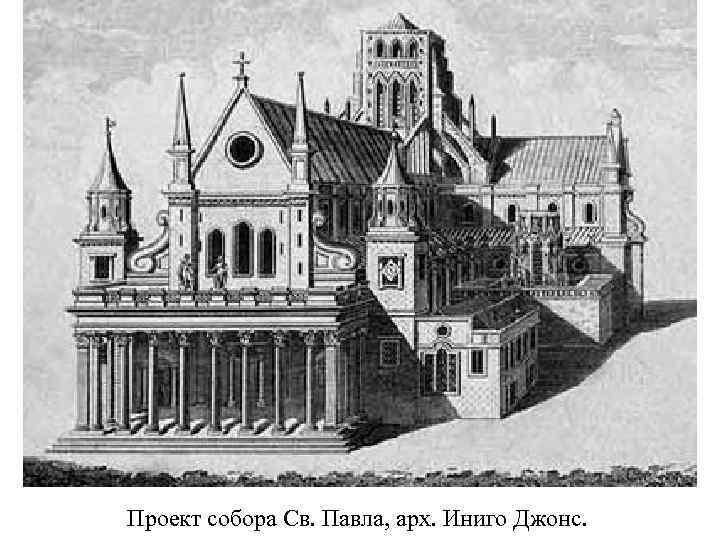 Проект собора Св. Павла, арх. Иниго Джонс.