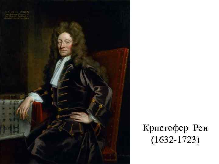 Кристофер Рен (1632 -1723)
