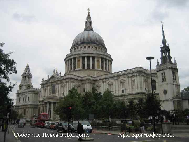 Собор Св. Павла в Лондоне. Арх. Кристофер Рен.