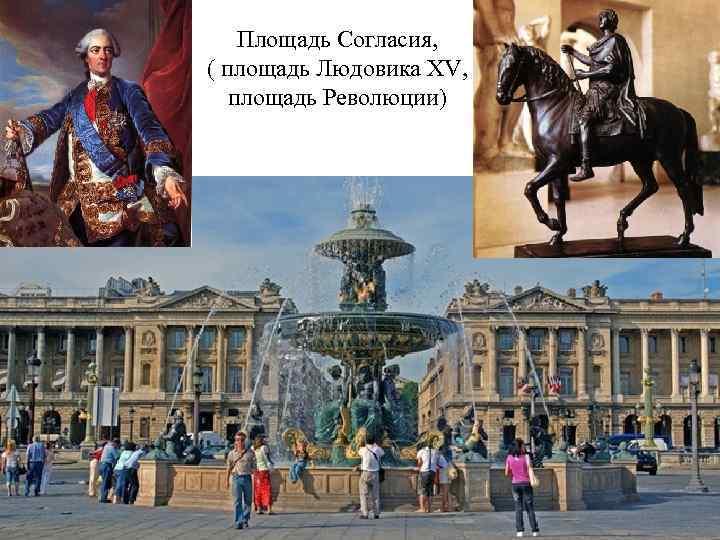 Площадь Согласия, ( площадь Людовика XV, площадь Революции)