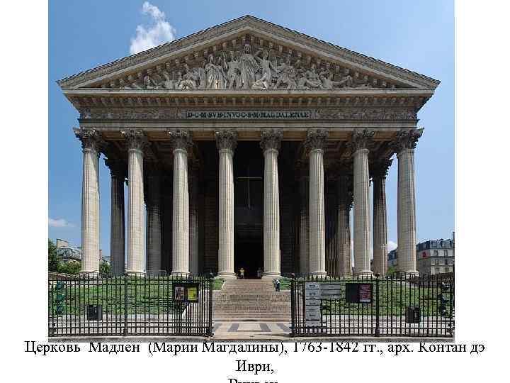Церковь Мадлен (Марии Магдалины), 1763 -1842 гг. , арх. Контан дэ Иври,