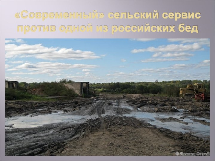 «Современный» сельский сервис против одной из российских бед
